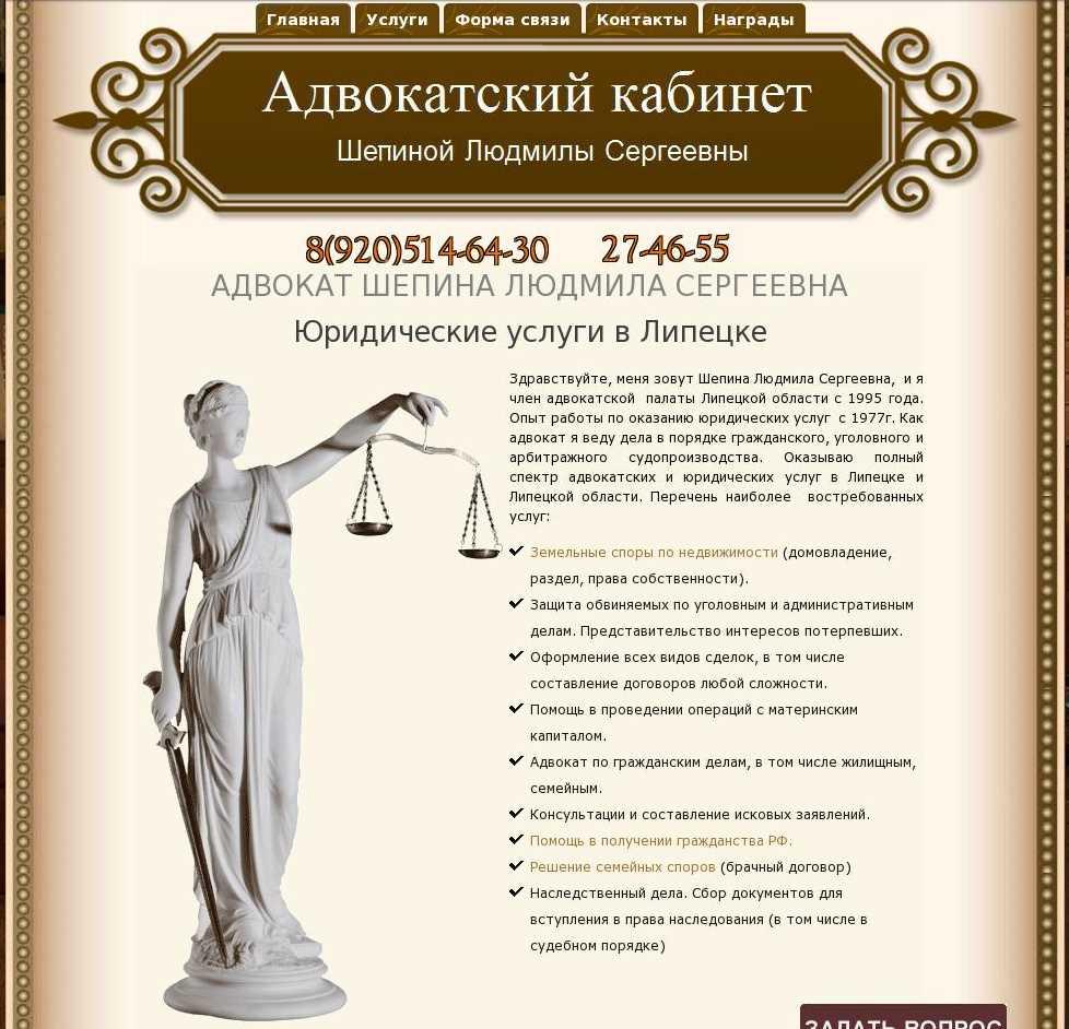 Старый дизайн Юридические-услуги48