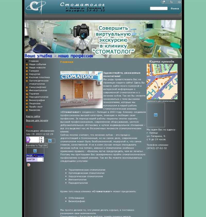 Старая версия сайта stomatolog-48