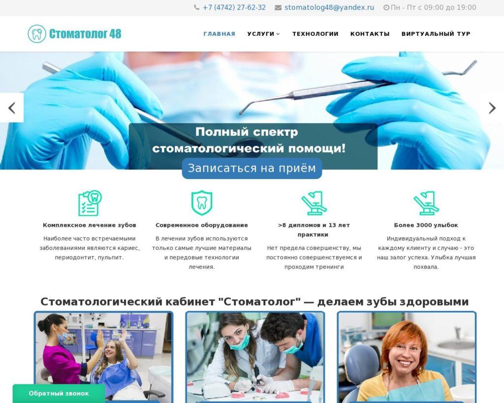 Создание и продвижение сайта стоматологии