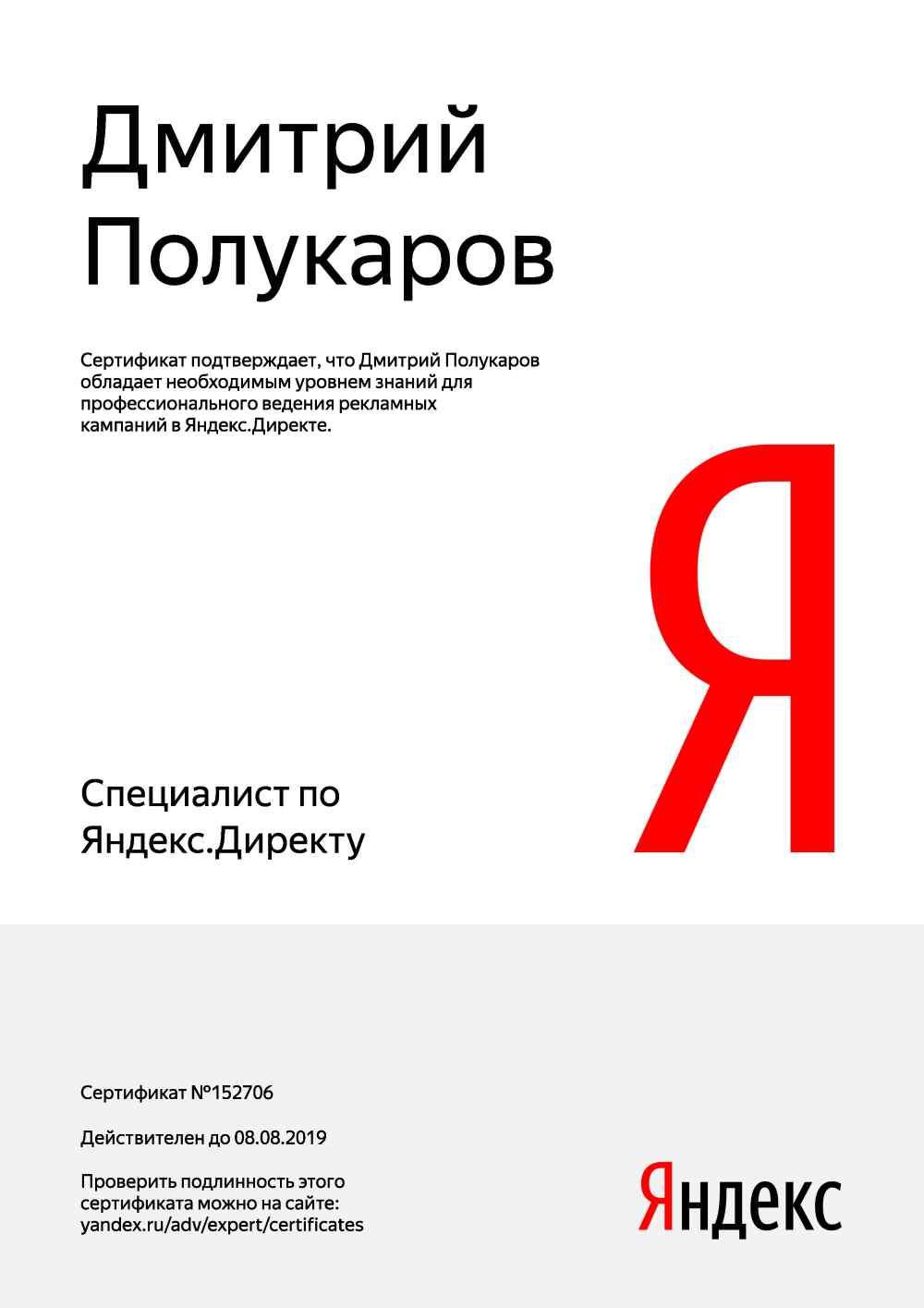 Наш сертификат по Яндекс Директ