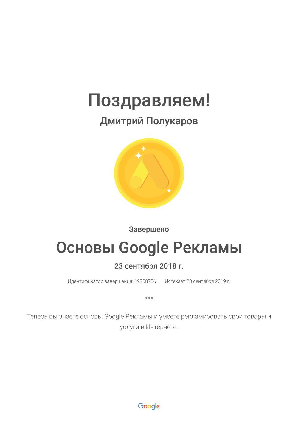 Свидетельство о прохождении курса по основам google ads