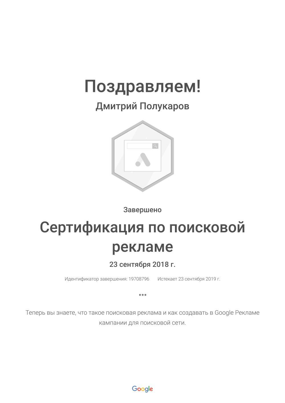 Сертификат google ads по поисковой рекламе