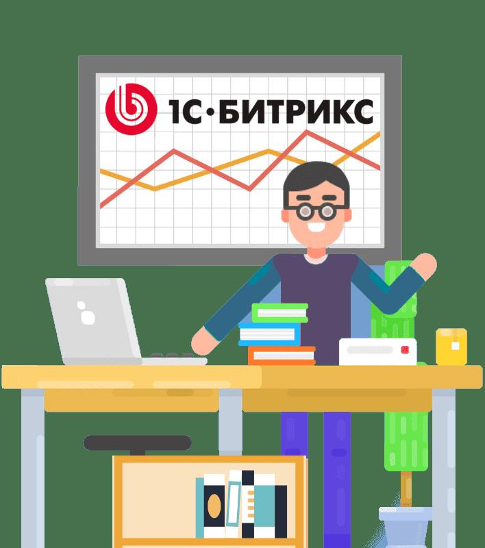 Создать интернет магазин на 1с Битрикс