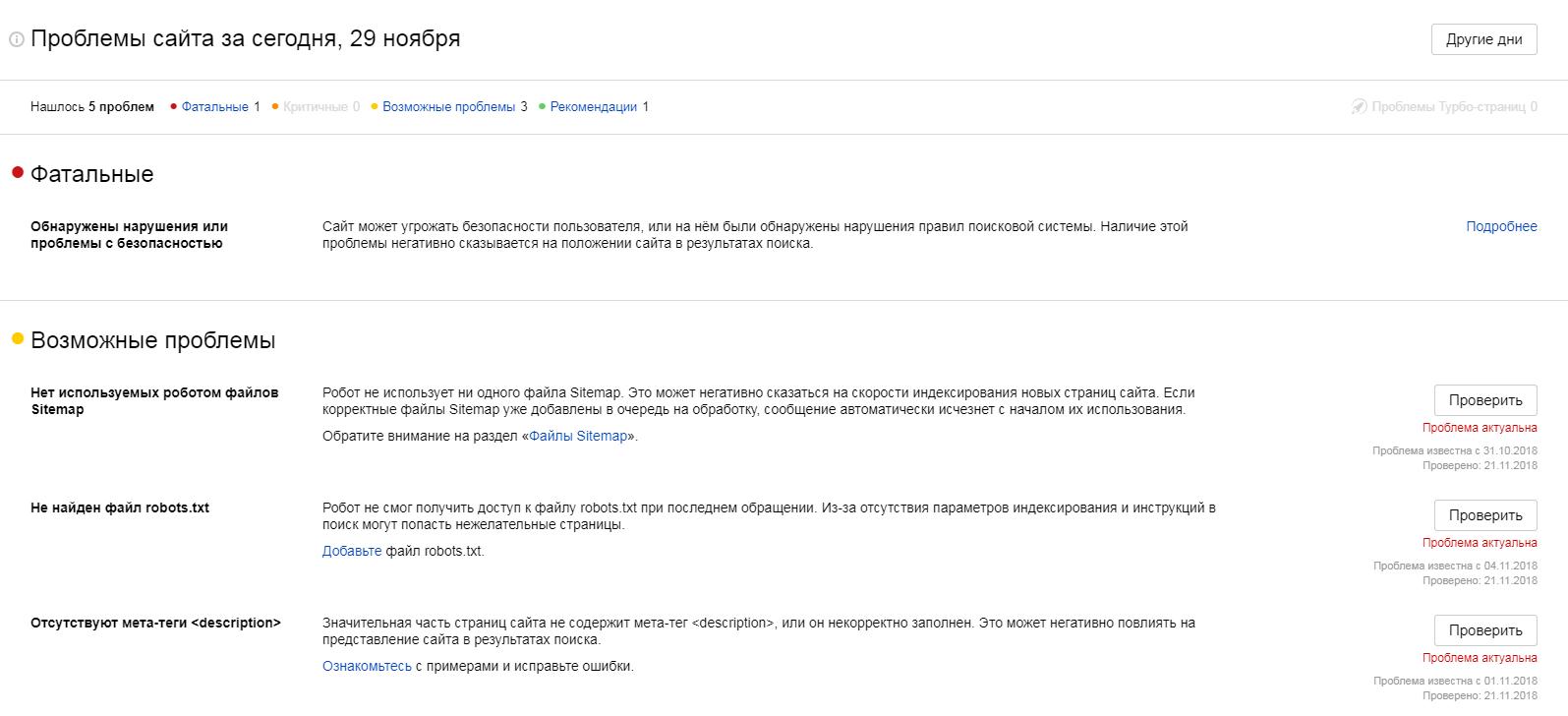 Проблемы сайта в сервисе Вебмастер Яндекс